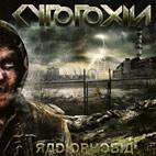 Cytotoxin: Radiophobia